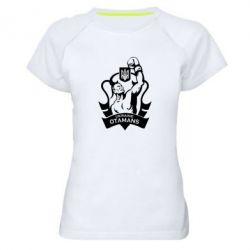 Женская спортивная футболка Ukraine otamans