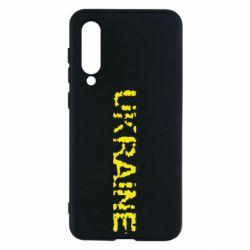 Чехол для Xiaomi Mi9 SE Ukraine (потрісканий напис)