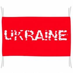 Флаг Ukraine (потрісканий напис)
