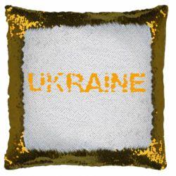 Подушка-хамелеон Ukraine (потрісканий напис)