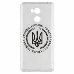 Чехол для Xiaomi Redmi 4 Pro/Prime Ukraine stamp