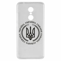 Чехол для Xiaomi Redmi 5 Ukraine stamp
