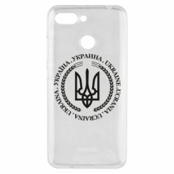 Чехол для Xiaomi Redmi 6 Ukraine stamp