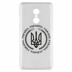 Чехол для Xiaomi Redmi Note 4x Ukraine stamp