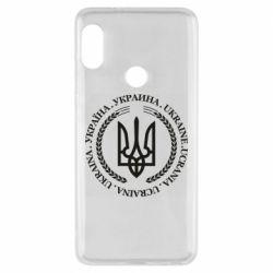 Чехол для Xiaomi Redmi Note 5 Ukraine stamp