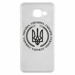 Чехол для Samsung A3 2016 Ukraine stamp