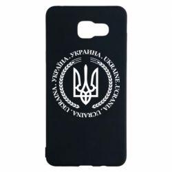 Чехол для Samsung A5 2016 Ukraine stamp