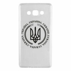 Чехол для Samsung A7 2015 Ukraine stamp