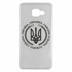 Чехол для Samsung A7 2016 Ukraine stamp