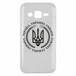 Чехол для Samsung J2 2015 Ukraine stamp