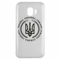 Чехол для Samsung J2 2018 Ukraine stamp