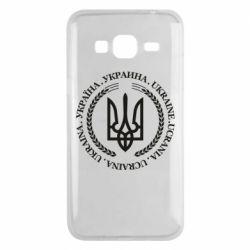 Чехол для Samsung J3 2016 Ukraine stamp