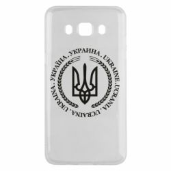 Чехол для Samsung J5 2016 Ukraine stamp