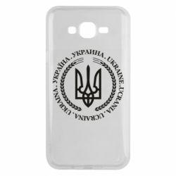 Чехол для Samsung J7 2015 Ukraine stamp