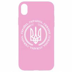 Чехол для iPhone XR Ukraine stamp