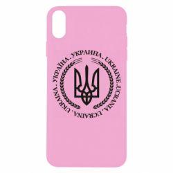 Чехол для iPhone Xs Max Ukraine stamp