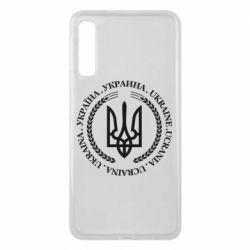 Чехол для Samsung A7 2018 Ukraine stamp