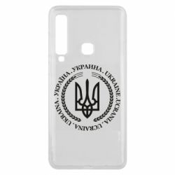 Чехол для Samsung A9 2018 Ukraine stamp