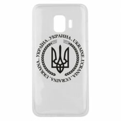 Чехол для Samsung J2 Core Ukraine stamp