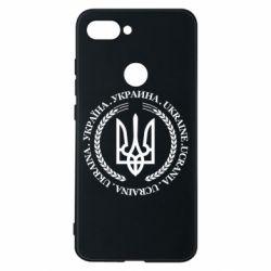 Чехол для Xiaomi Mi8 Lite Ukraine stamp
