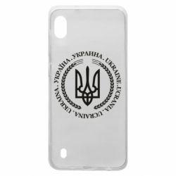 Чехол для Samsung A10 Ukraine stamp
