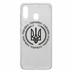 Чехол для Samsung A20 Ukraine stamp