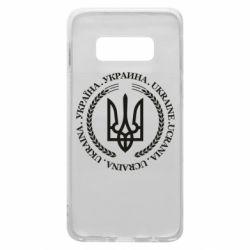 Чехол для Samsung S10e Ukraine stamp