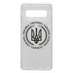 Чехол для Samsung S10 Ukraine stamp