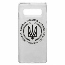 Чехол для Samsung S10+ Ukraine stamp