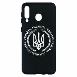 Чехол для Samsung M30 Ukraine stamp