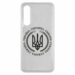 Чехол для Xiaomi Mi9 SE Ukraine stamp