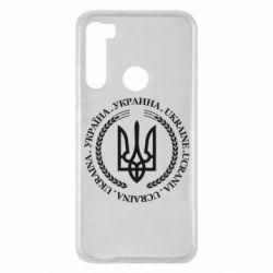 Чехол для Xiaomi Redmi Note 8 Ukraine stamp