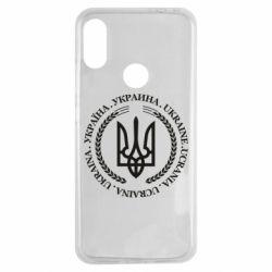 Чехол для Xiaomi Redmi Note 7 Ukraine stamp