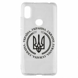 Чехол для Xiaomi Redmi S2 Ukraine stamp