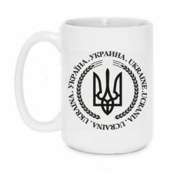 Кружка 420ml Ukraine stamp