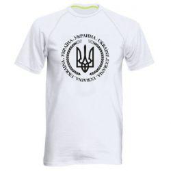 Мужская спортивная футболка Ukraine stamp