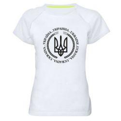 Женская спортивная футболка Ukraine stamp