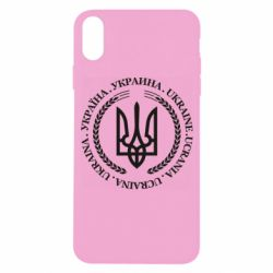 Чехол для iPhone X/Xs Ukraine stamp