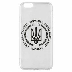 Чехол для iPhone 6/6S Ukraine stamp