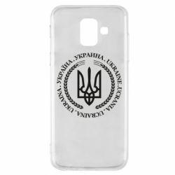 Чехол для Samsung A6 2018 Ukraine stamp