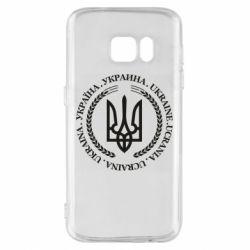 Чехол для Samsung S7 Ukraine stamp