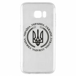 Чехол для Samsung S7 EDGE Ukraine stamp