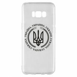 Чехол для Samsung S8+ Ukraine stamp