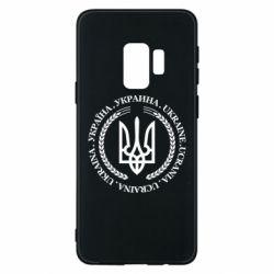 Чехол для Samsung S9 Ukraine stamp