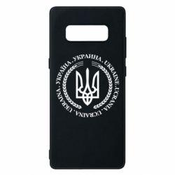 Чехол для Samsung Note 8 Ukraine stamp