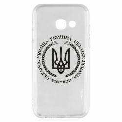 Чехол для Samsung A3 2017 Ukraine stamp