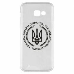 Чехол для Samsung A5 2017 Ukraine stamp