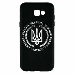 Чехол для Samsung A7 2017 Ukraine stamp