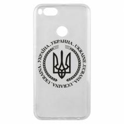 Чехол для Xiaomi Mi A1 Ukraine stamp
