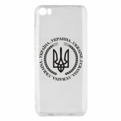Чехол для Xiaomi Mi5/Mi5 Pro Ukraine stamp